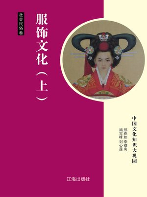 cover image of 服饰文化(上) (Dress Culture Part One)